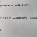 福岡 餅つき王 TV取材!