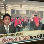 餅つき王・TV取材分~放送。