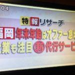 餅つき王・TV取材分〜放送★
